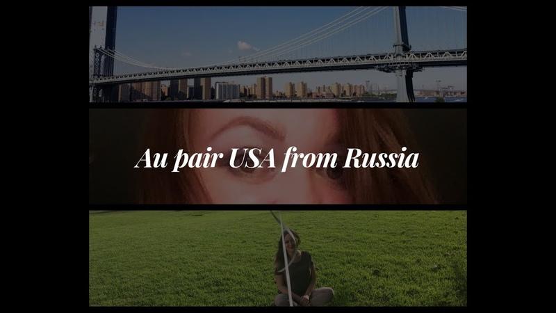 Au pair USA from Russia Требования к программе Как я попала в США Виза J1 Au pair