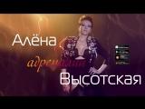 Алена Высотская - АдреналинПремьера трека 2018