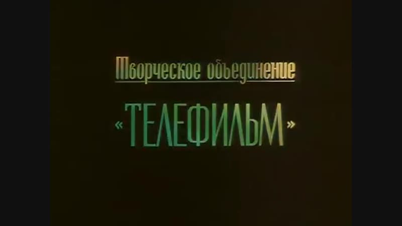 Vlc-chast-04-2018-10-16-23-h-m-s-aaaa-Большое приключение 1985 (2 часть)-seriya-god-bol-pr-film-made-cccp-scscscrp