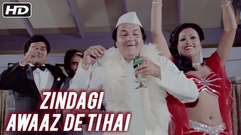 Zindagi Awaaz Deti Hai (HD) | Awaaz Songs | Rajesh Khanna | Asha Bhosle | R D Burman