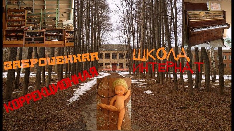 Заброшенная коррекционная школа-интернат | Сталк | Куда пропали дети?