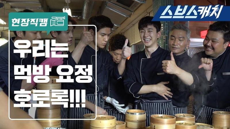 이준호X정려원, 폭풍 먹방 메이킹 대공개!! 《기름진 멜로 현장직캠 스브4982