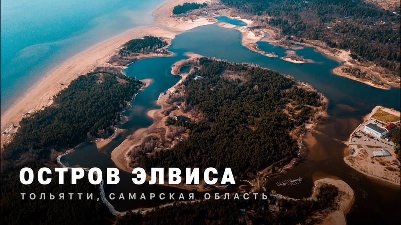 66 Остров Элвиса | Тольятти, Самарская область | 4k
