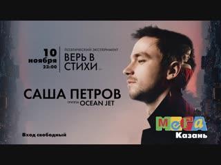 Александр Петров в МЕГЕ