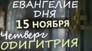 Евангелие дня 15 ноября ЧЕТВЕРГ Божия Матерь Одигитрия Объяснение Православный календарь