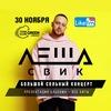 ЛЕША СВИК | МОСКВА | 30 НОЯБРЯ | ГЛАВCLUB