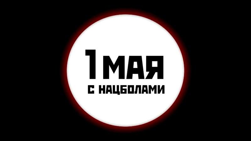 1 МАЯ С НАЦБОЛАМИ