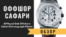Брутальные часы Audemars Piguet Royal Oak Offshore Safari Chronograph ОБЗОР ЧАСОВ