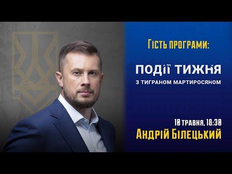 🔰Андрій Білецький в програмі Події тижня з Тиграном Мартиросяном | НацКорпус