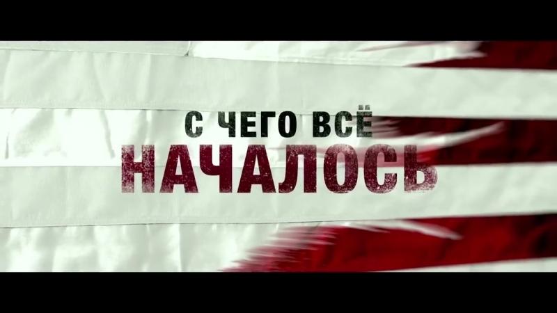 Судная ночь. Начало — Русский трейлер (2018)