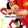 """Агентство праздников """"АРЛЕКИНО"""" Ростов, Батайск"""