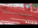 Кубок НМФЛ 2018 5x5 Кудесники мяча 4 7 Черный Гриф