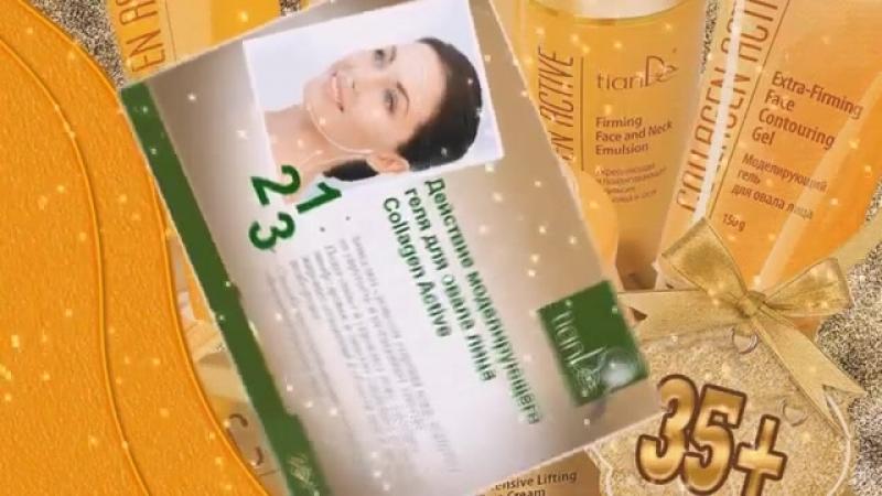Collagen Active - золотой актив кожи