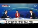 [YTN] 180811 News @ EXO's D.O (Do Kyungsoo)