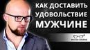 Как доставить удовольствие мужчине Ярослав Самойлов 18
