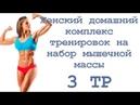Женский домашний комплекс тренировок на набор мышечной массы 3 тр