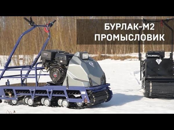 Бурлак-М ПРОМЫСЛОВИК. Официальное видео.