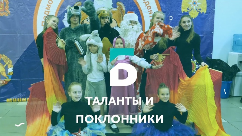 Концерт детской самодеятельности Таланты и поклонники прошел во Дворце культуры Балашиха