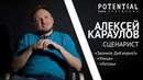 интервью: Алексей Караулов о российских продюсерах, сериальной индустрии и своем лучшем пилоте.