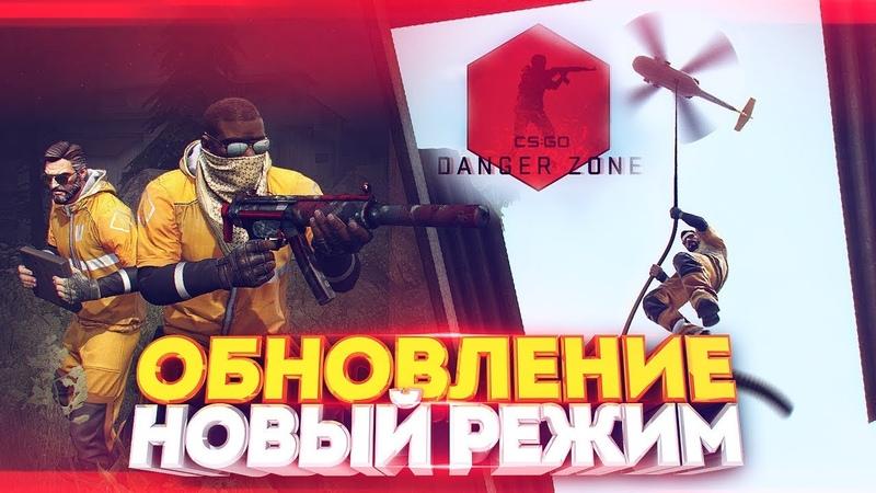 DANGER ZONE - НОВЫЙ РЕЖИМ! ОБНОВЛЕНИЕ В CSGO!