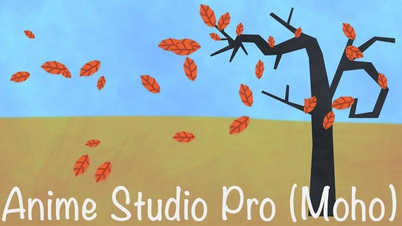 Anime Studio Pro 11 (Moho Pro) - Как сделать анимацию полета и падения листьев с дерева