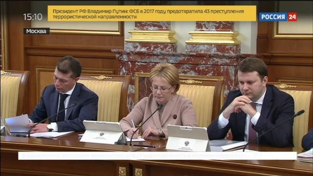 Новости на Россия 24 • Медведев: мы сохраним льготный НДС на внутренние авиаперевозки до 1 января 2021 года