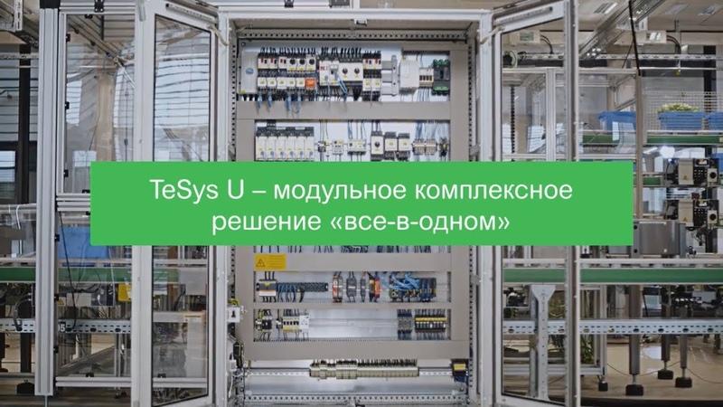 TeSys U модульное комплексное решение пускатель все в одном
