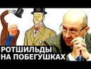 У кого Ротшильды на побегушках Андрей Фурсов