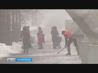 В Башкирии ожидается туман и гололед_ прогноз на ближайшие дни