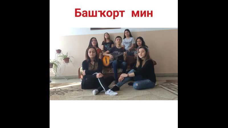 Ейәнсура Бөркөттәре - Мин башҡорт