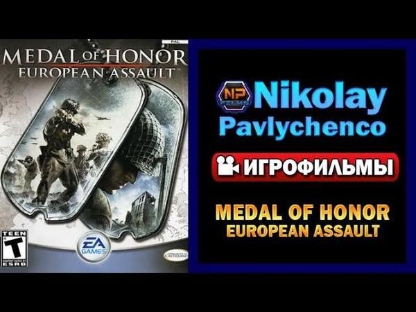 Medal of Honor European Assault игрофильм