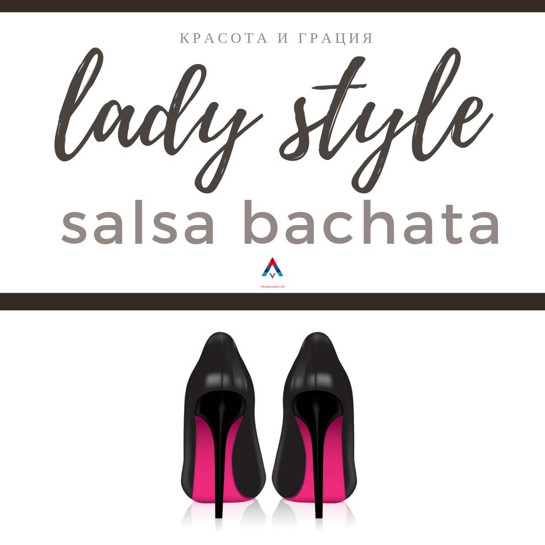 Афиша 30.01 LADY STYLE salsa bachata/ старт группы