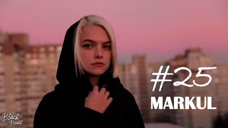 MARKUL - 25 (Fan-video) (Паблик Чисто Рэп VK)