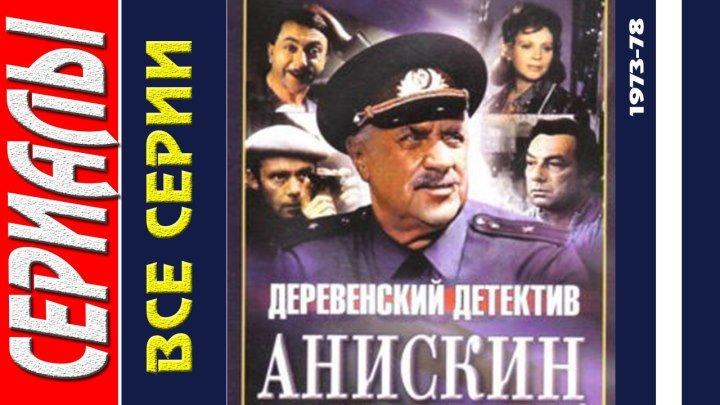 Наш деревенский детектив Фантомас И снова Анискин Все серии 1973 78 Детектив Комедия