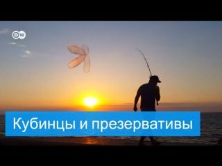 Кубинцы и презервативы: рыбалка, виноделие, авторемонт...