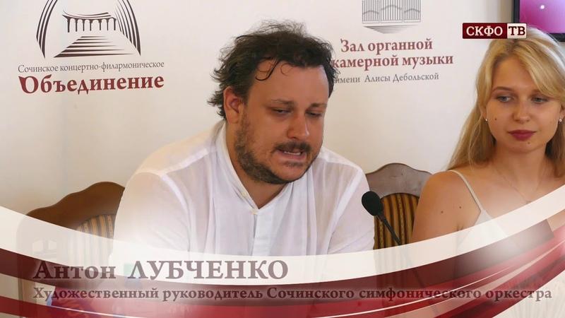 Сочинский симфонический оркестр объявил об открытии нового сезона