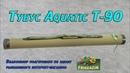Видеообзор отличного тубуса для спиннингов Aquatic T-90 по заказу Fmagazin