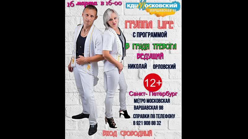 гр Life Синие глаза муз и сл Д Ермаков