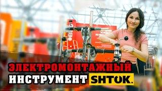 Электромонтажный инструмент SHTOK | Выставка Электро | Девушка электрик | Электромонтаж | Электрика