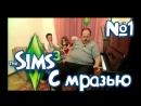 Званый The Sims 3 с мразью 1.