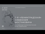 Трансляция концерта | Ленинградская симфония | Юрий Темирканов и ЗКР