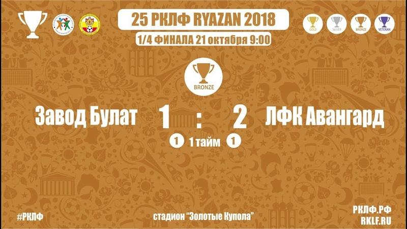 25 РКЛФ Бронзовый Кубок Завод Булат-ЛФК Авангард 1:2