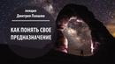 Как понять свое предназначение с помощью синтеза астрологии хиромантии и нумерологии