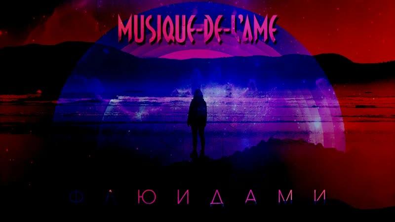 Musique De L'Ame - Флюидами (Official Audio 2018)