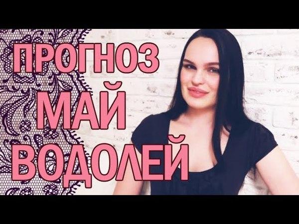 Гороскоп ВОДОЛЕЙ МАЙ 2018 год / Ведическая Астрология