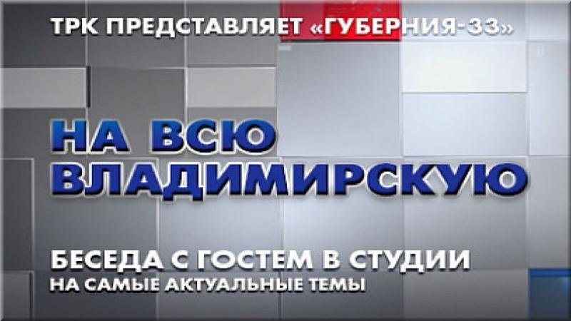На Всю Владимирскую Владимир Кручинин