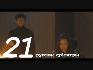 (FSG 1GK) ВВЕРХ ТОРМАШКАМИ 21/24 (русские субтитры) Flipped 喜欢你时风好甜