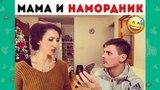 Новые вайны инстаграм 2018 Лилия Абрамова Юрий Кузнецов Андрей Борисов Территима 254