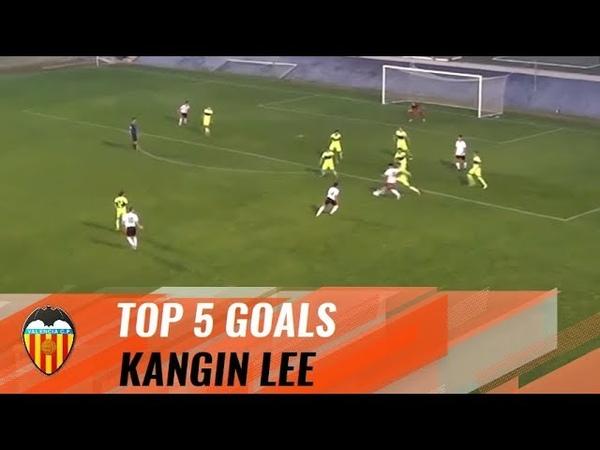 KANGIN LEE 이강인 TOP 5 GOALS | VALENCIA CF