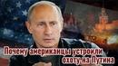 Почему американцы устроили охоту на Путина